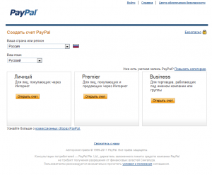 Открываем счет в PayPal