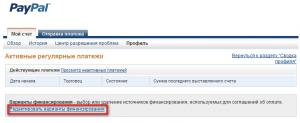Меняем метод конвертации валют в PayPal #3