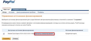 Меняем метод конвертации валют в PayPal #4