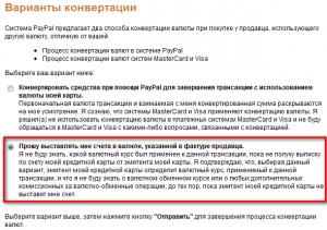 Меняем метод конвертации валют в PayPal #5