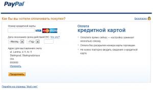 Привязываем карту к аккаунту PayPal