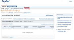 Меняем метод конвертации валют в PayPal #1