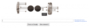 Google and Les Paul
