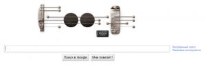 Google and Les Paul